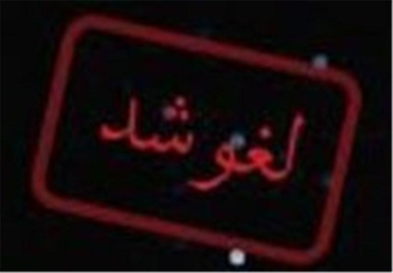 دیدار فجر شهید سپاسی و سپیدرود رشت لغو شد