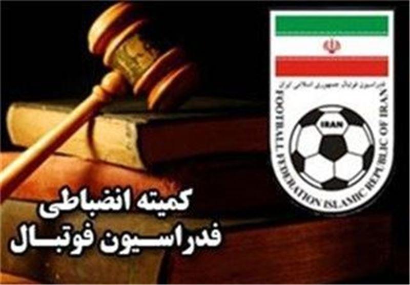اعلام اسامی ناظران کمیته انضباطی در هفته پانزدهم لیگ برتر فوتبال