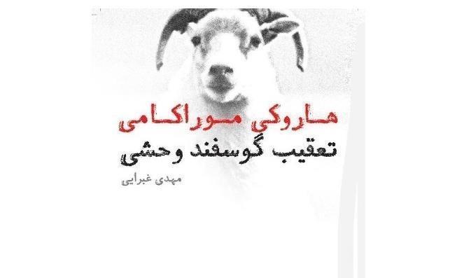 معرفی رمان برای زمان قرنطینه: تعقیب گوسفند وحشی از هاروکی موراکامی