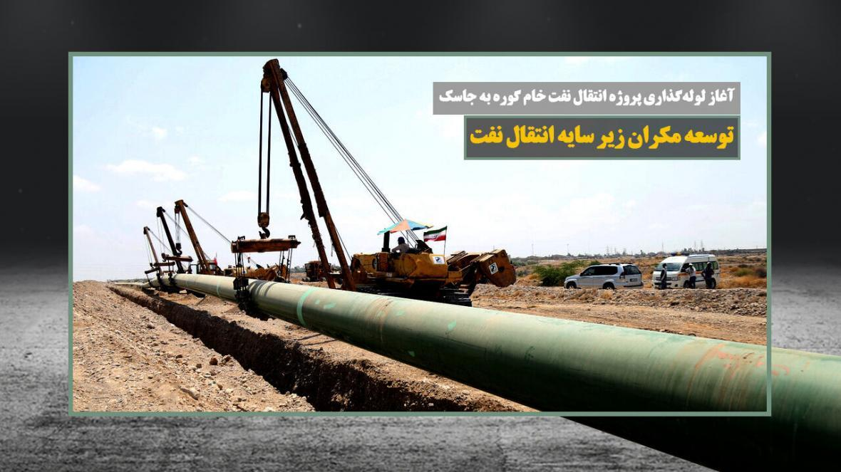 خبرنگاران توسعه مکران زیر سایه انتقال نفت