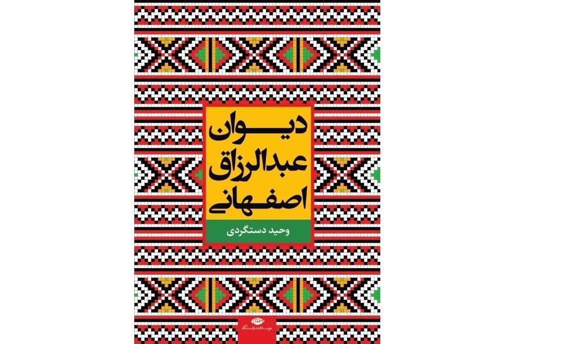 جمال الدین اصفهانی شاعر چیره دست و طبع آزما