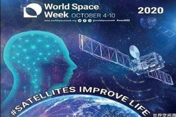 شعار امسال هفته جهانی فضا اعلام شد
