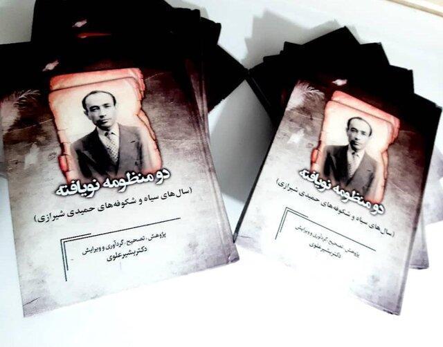 دو منظومه نویافته اثر پژوهشگر بوشهری منتشر شد