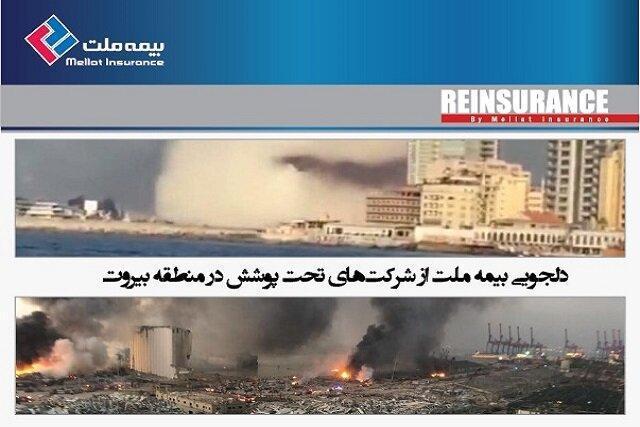 دلجویی بیمه ملت از شرکت های تحت پوشش در بیروت