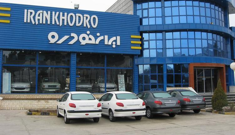 امروز آخرین مهلت پیش فروش محصولات ایران خودرو